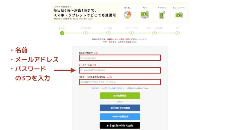 register name email password on rarejob