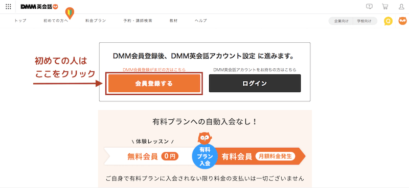 register new account of dmm