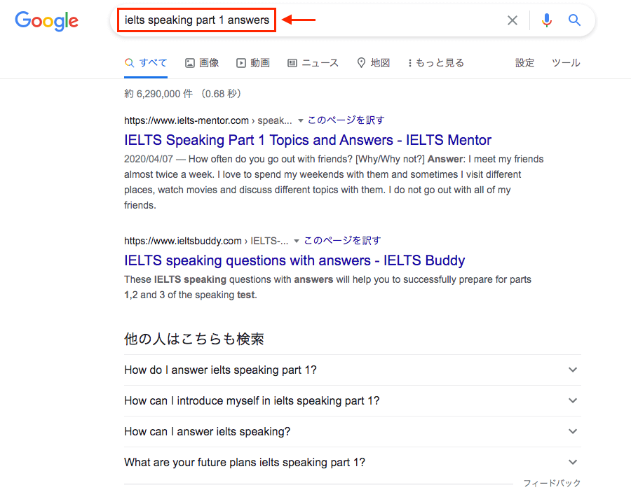 search result of ielts website on google